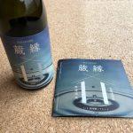 「蔵縁」黒澤酒造×大雪渓酒造から学ぶコラボレーション