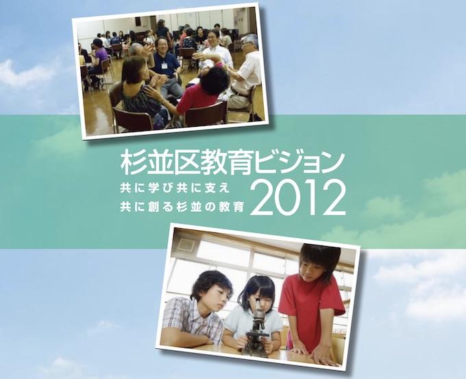 杉並区教育ビジョン2012