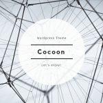 Wordpressテーマ「Cocoon」で関連記事を好きな位置に配置する方法