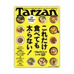 【Tarzan】これだけ食べても太らない!
