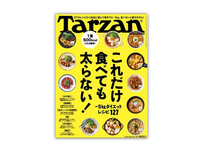 Tarzan No.758