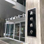 初めての長野県庁と東信教育事務所
