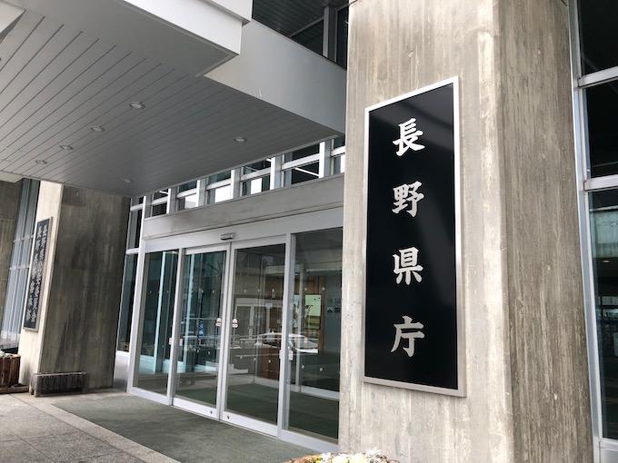 初めての長野県庁