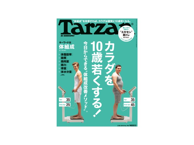 カラダを10歳若くする!【Tarzan】