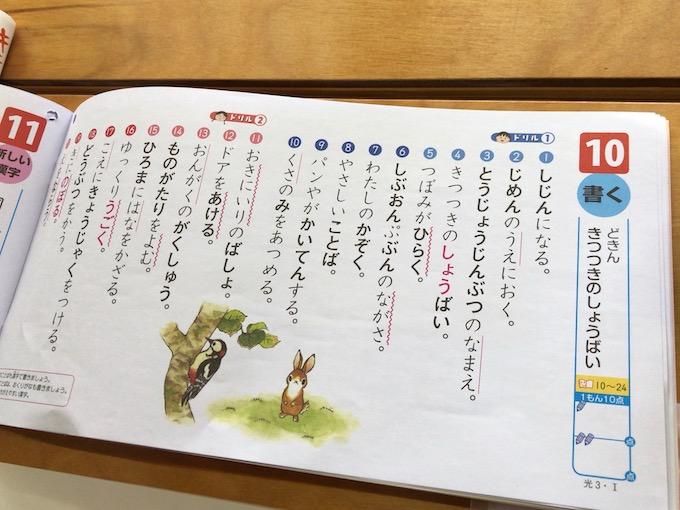 漢字ドリルも自分のペースで