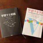 「学習する組織」と「学習する学校」を再読