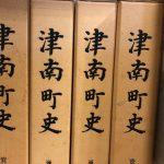 津南町史を読みながら幸せを考える。