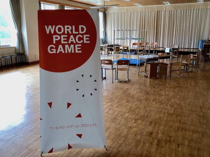 ワールドピースゲーム始まる!