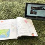 教科書とデジタルネイティブ世代