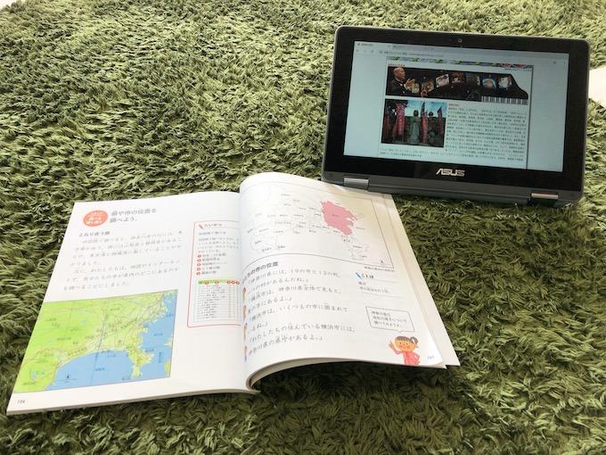 教科書とデジタルネイティブ