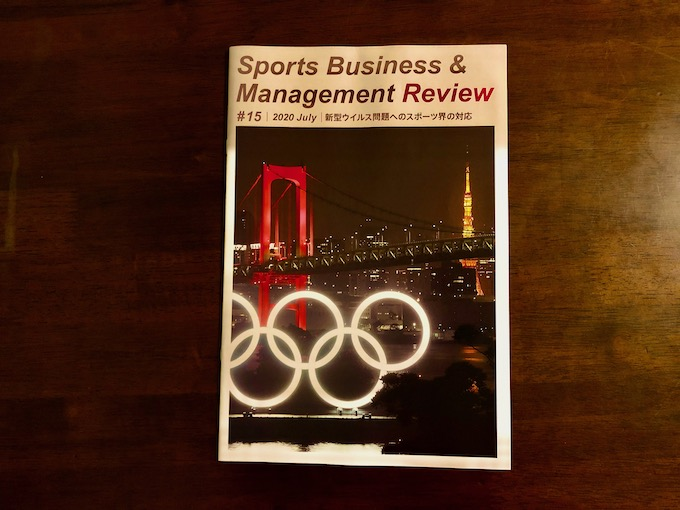 Sports Business & Management Review