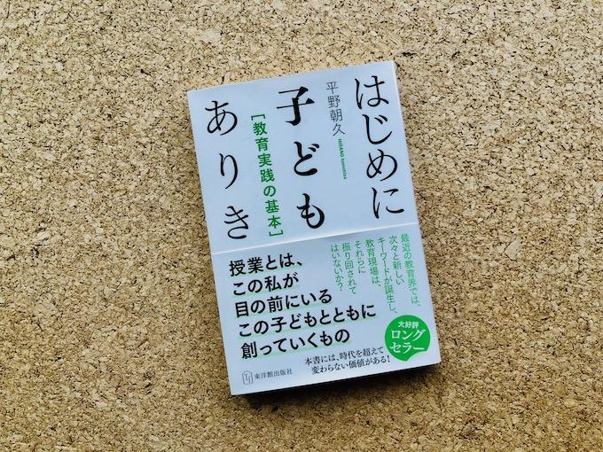 「はじめに子どもありき」(平野朝久)