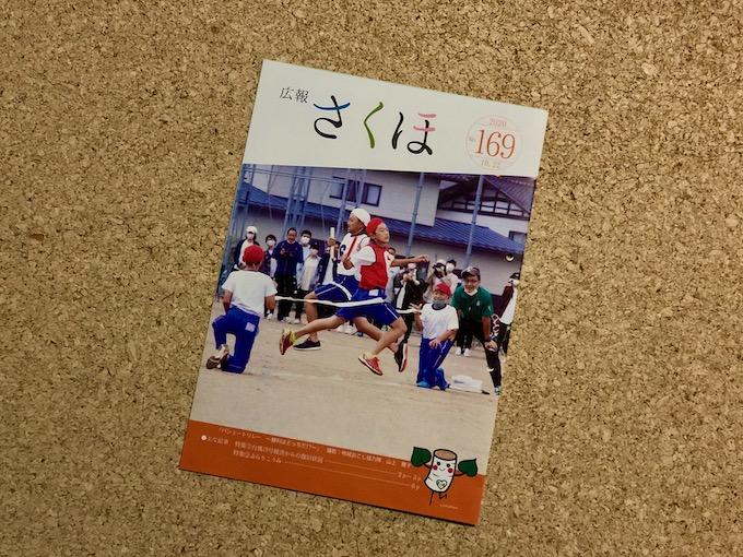 広報さくほ No.169
