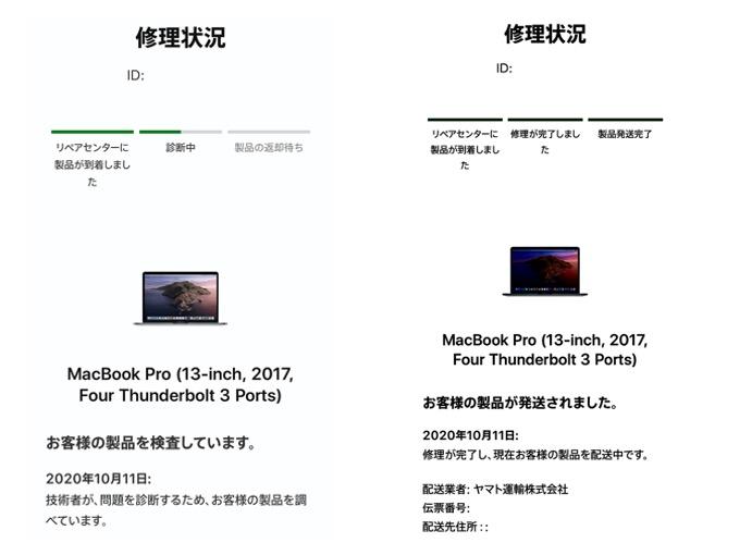 Appleのサイトから修理状況が分かる