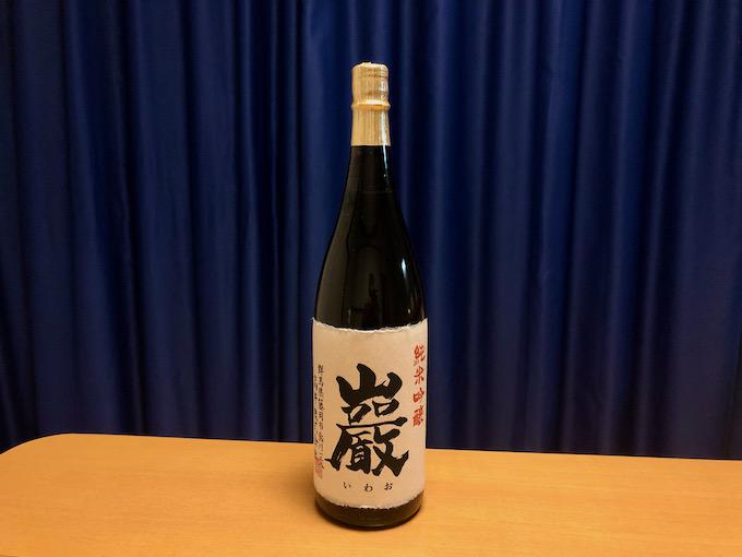 藤岡の酒「巌」