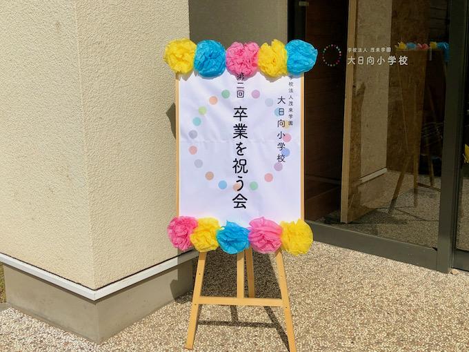 大日向小学校第2回卒業を祝う会