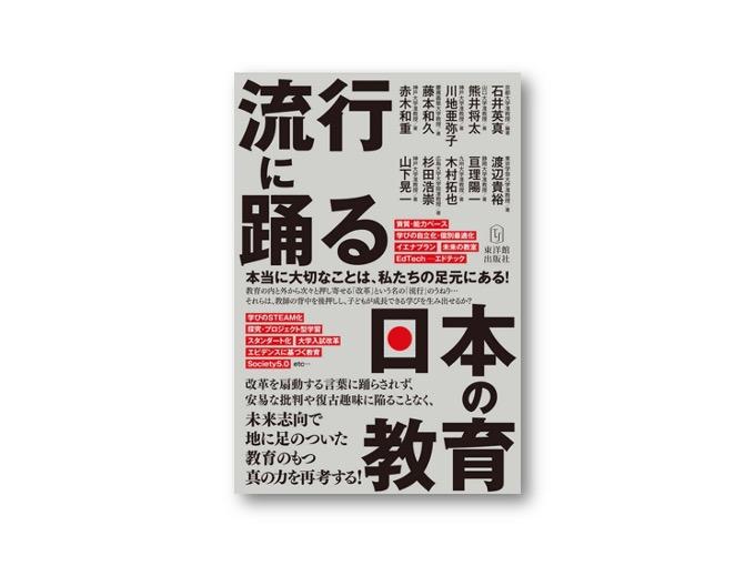 「流行に踊る日本の教育」を読んでみた