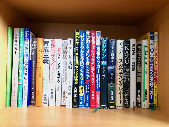 サッカー関連の書棚(その2)