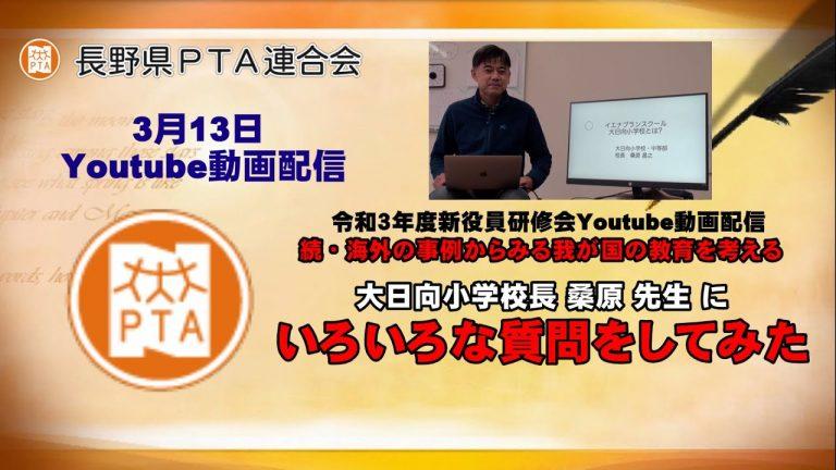 長野県PTA連合会